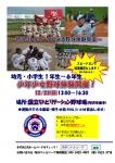 【第3弾】所沢リトルリーグ野球体験会!!!