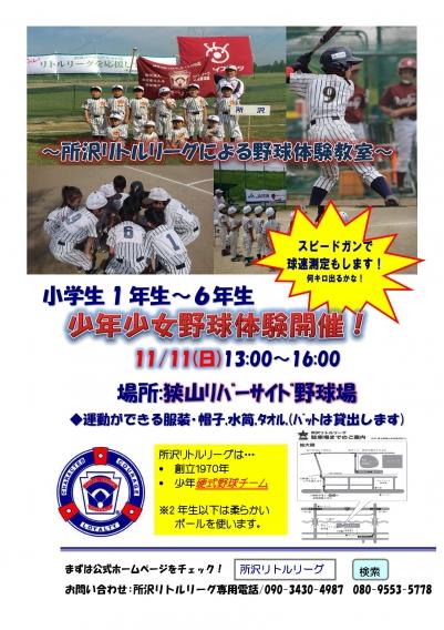 【第2弾】所沢リトルリーグ野球体験会!!