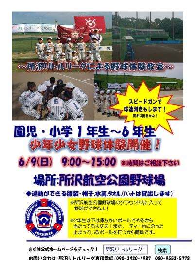 【2019年】第2回 野球体験会開催!!
